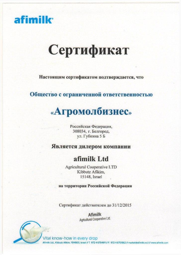 Сертификат на Afi