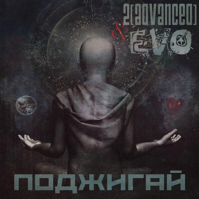 2[advanced] & EVO - Поджигай