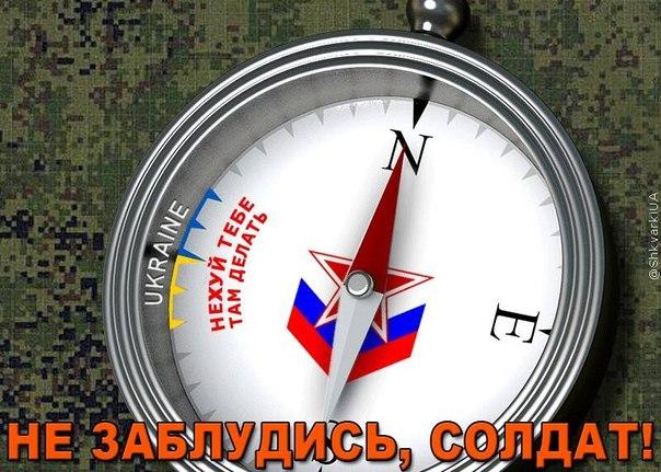 Спецкомпас для російських солдат