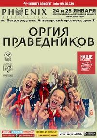 24 и 25.01 - ОРГИЯ ПРАВЕДНИКОВ - PHOENIX (С-Пб)