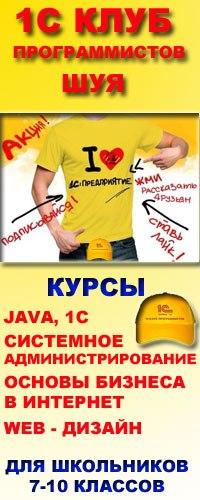 1с клуб программистов шуя обновление 1с бухгалтерия 7.7 2014 скачать бесплатно