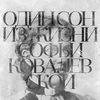 Один сон из жизни Софьи Ковалевской