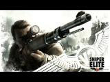 Обзор Sniper Elite 3