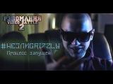 #НЕЗЛИGRIZZLY - Процесс запущен (Kvarto Films) (Sound by Sun)