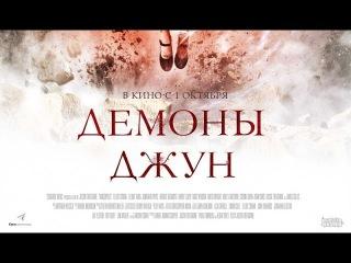 «Демоны Джун» — фильм в СИНЕМА ПАРК