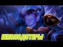 ШКОЛОДОТЕРЫ (АГРОМОРФ) - Riki [DOTA 2]