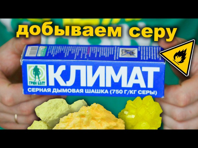 🔥 Где взять серу Сера вещество [S]- Where to get sulfur