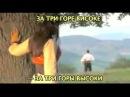 Ой, Роза Румяная - Сербская народная песня
