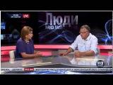Гриценко в ефірі ток-шоу Люди. Hard talk (16.08.2015)