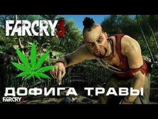 FAR CRY 3 ЖЖЁМ ТРАВКУ ПОД КРУТОЙ Dubstep! АФФТАР ЖЖОТ!