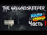 The Groundskeeper #1 прохождение ● инди хоррор ● ХИЖИНА В ЛЕСУ!