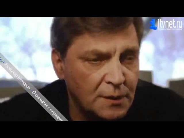 А.Невзоров: скандалы с патр. Гундяевым и РПЦ