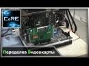 Видеокарта - Франкенштейн! Увеличиваем производительность в играх и ремонтируем видеокарту.