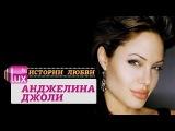 Самые любимые мужчины Анджелины Джоли