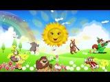 Солнышко, солнышко, выходи. Музыкальный клип для малышей  The sun song for kids. Наше_всё!