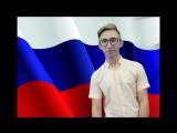 Кирилл на фоне флага РФ. Работа Кирилла и Екатерины.
