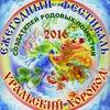 Ф-ЛЬ УРАЛЬСКИЙ ХОРОВОД 3-7 авг. 2016 в Радосвете
