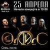 ОддисС 25 апреля в Кафе-Клубе SCHWEIN