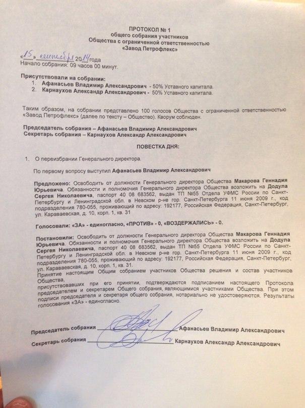 Смена генерального директора в ооо 2015 образец - Huskyface.ru