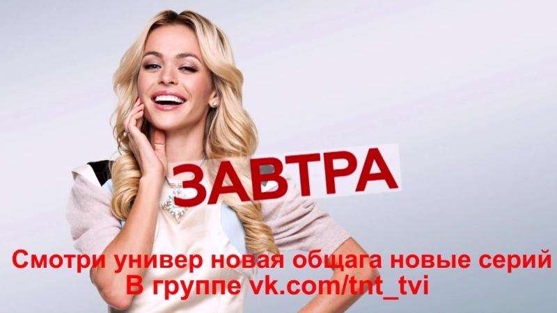 Универ новая общага: 9 сезон, 4 серия ( Анонс ) / Универ новая общага 164 серия ( Анонс )