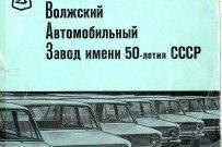 Про ВАЗ и Тольятти в 1974 году