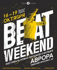 Beat Weekend в Санкт-Петербурге