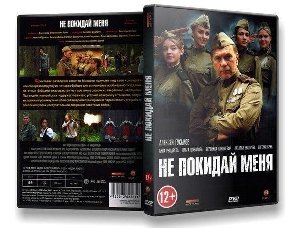 российские военные сериалы 2015