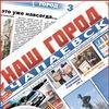 Газета Наш город Чапаевск