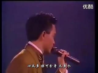 Leslie Cheung 张国荣1986 Concert 【哥哥张国荣1986年演唱会】_Love me more