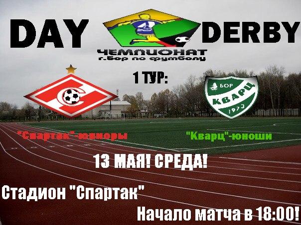 Мини футбол   Чемпионат города Бор по мини-футболу