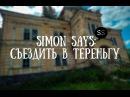 80level Simon Says съездить в Тереньгу