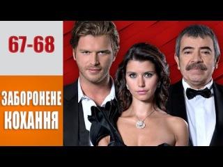 Запретная любовь\ Заборонене кохання серия  67-68