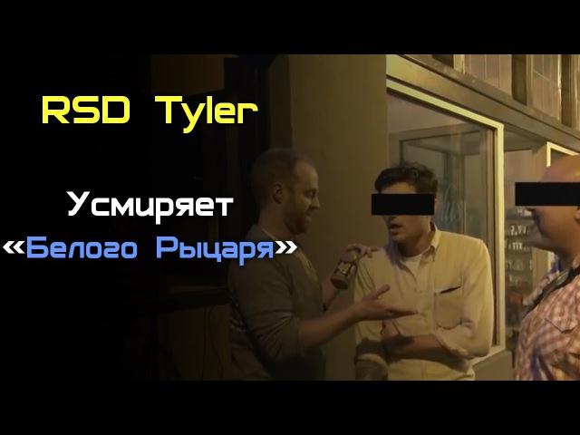 RSD Tyler усмиряет Белого Рыцаря -- переводы Arctic Lair