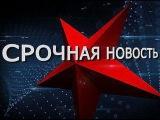 Последние новости 02.02.2015 из донбасса, россии, украины, новороссии, дебальцево