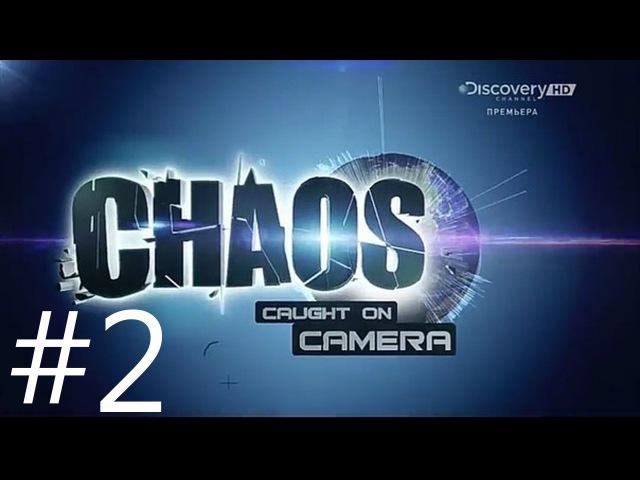 02 Хаос в действии кадры очевидцев 720p HD Discovery 2 серия