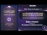Аль-Джавахир аль-калямия (акыда для начинающих). Урок 3. Вера в Аллаха, часть 3 | www.azan.kz