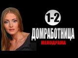 Домработница 1-2 серия (2015) 4-серийная мелодрама фильм сериал