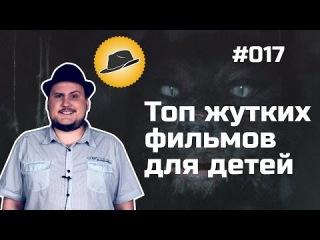 [ТОПот Сокола] ТОП-5 Жутких фильмов для детей