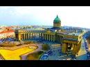 Санкт Петербург с высоты птичьего полёта Казанский собор