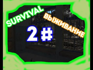 2# ВК/Survival (Выживание)Кривой снайпер с Мосинкой