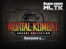 Поиграем в ... Mortal Kombat Kollection
