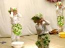 Танец Постирушки