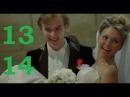 Практика 13, 14 серия 10 09 2014 смотреть онлайн sd