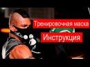 Training mask 2.0 инструкция на русском filisport официальный дистрибьютор