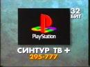 Мегадром Агента Z (Исходник , г. Екатеринбург , 13.06.1998 год)VHSRip