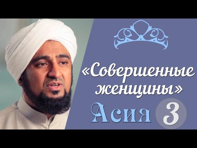 Кемел әйел адамдар 4 серия Музахимқызы Әсия 3 бөлім