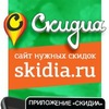 Скидиа - территория скидок skidia.ru