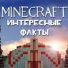 Minecraft - Интересные Факты | Майнкрафт