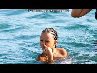 «Юг» под музыку Натали-Черепашка - Морская черепашка  По имени Наташка.  С очками из Китая,  Такая вот крутая.    Морская черепа
