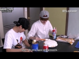 [RUS SUB][Episode] 1st BTS Birthday Party (Jin Chef of BTS)